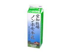 愛知兄弟社 愛知牧場 ノンホモ牛乳 パック1000ml