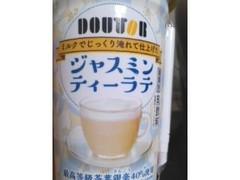 ドトールコーヒー ジャスミンティーラテ 220ml