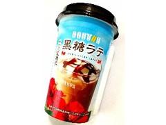 ドトール 黒糖ラテ カップ220ml