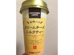エクセルシオールカフェ クリームチーズミルクティー カップ220ml