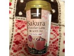 エクセルシオールカフェ 桜ショコラ・ラテ カップ200g