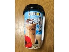 ドトール 黒糖ラテ カップ200g