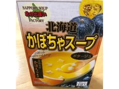 北海大和 札幌スープファクトリー 北海道かぼちゃスープ 袋49.5g