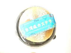 プレシア 台湾風カステラ チーズ