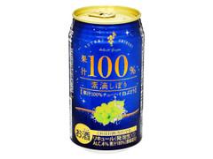 富永貿易 素滴しぼり 果汁100%チューハイ 白ブドウ