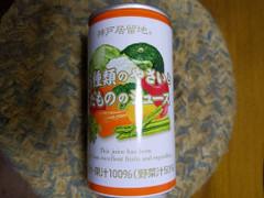 神戸居留地 16種類のやさいとくだもののジュース