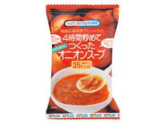 ネイチャーフューチャー 4時間炒めてつくったオニオンスープ 袋9.5g