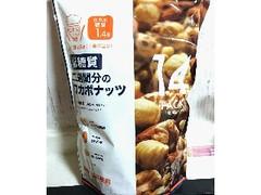 デルタ 低糖質 二週間分のロカボナッツ 392g(28g×14袋)