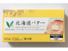 Vマークバリュープラス 北海道バター 箱150g