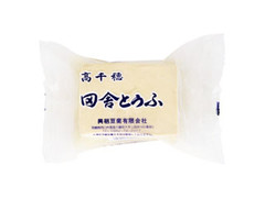 興梠豆腐 高千穂 田舎とうふ 袋500g