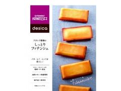 成城石井 desica アカシア蜂蜜のしっとりフィナンシェ 袋5個
