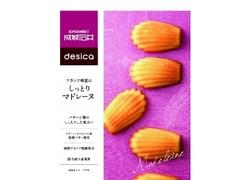 成城石井 desica アカシア蜂蜜のしっとりマドレーヌ 袋5個