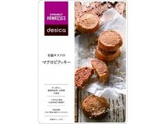 成城石井 desica 有機キヌアのマクロビクッキー 袋90g