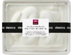 成城石井 desica リコッタとマスカルポーネのブルーベリーチーズケーキ