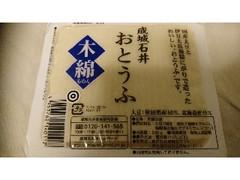 成城石井 おとうふ 木綿 パック300g