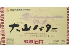 成城石井 大山バター 150g