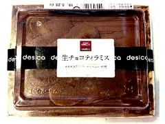 成城石井 desica 生チョコティラミス