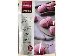 成城石井 desica ルビーチョコレートのポルボローネ 袋90g