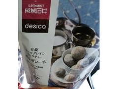成城石井 desica 有機アールグレイのミルクティーポルボローネ 袋90g