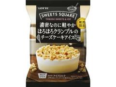 ロッテ SWEETS SQUARE 濃密なのに軽やかほろほろクランブルのチーズケーキアイス 袋110ml