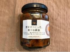 サンクゼール 黒豆でつくった、食べる醤油 瓶140g