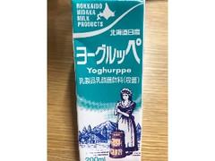 北海道日高乳業 ヨーグルッペ パック200ml