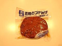 茂蔵 豆腐のづけ揚げ
