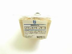 茂蔵 豆腐まるごとシナモンカプチーノケーキ