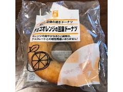 茂蔵 チョコオレンジの豆腐ドーナツ 袋1個