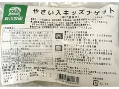 秋川牧園 やさい入キッズナゲット 袋150g