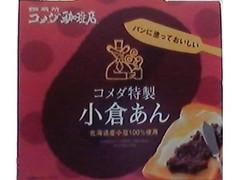 遠藤 コメダ特製 小倉あん 300g