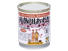 遠藤 有機赤飯用あずき 缶230g
