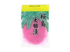 内田食品 桜島大根漬 袋200g