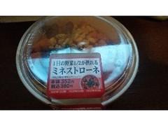 デイリーヤマザキ 1日の野菜1/2が摂れるミネストローネ