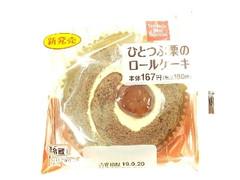 デイリーヤマザキ ベストセレクション ひとつぶ栗のロールケーキ