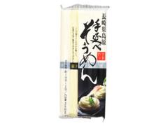 長崎県有家手延素麺協同組合 長崎県島原 手延べそうめん 袋250g