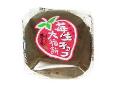泰平庵 苺生チョコ大福餅 袋1個