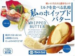 マリンフード ミルクを食べる乳酪 私のホイップドバター