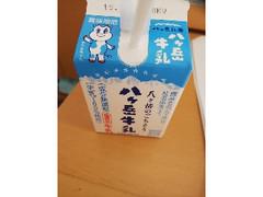 八ヶ岳乳業 八ヶ岳牛乳 パック180ml
