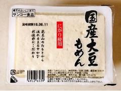 サンコー食品 国産大豆もめん パック300g