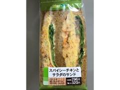タカラ食品工業 スパイシーチキンとサラダのサンド 1包装