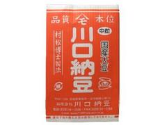 川口納豆 国産大豆 村松博士製法 袋90g