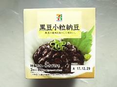 セブンプレミアム 黒豆小粒納豆 パック40g×3