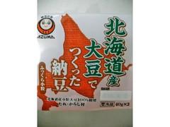 あづま 北海道産大豆で作った納豆 3個