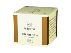インペリアルキッチン 帝国ホテル特撰発酵バター 有塩 箱113g