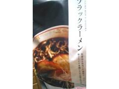 石川製麺 ブラックラーメン