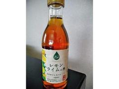 うちぼり フルーツビネガー レモンライムの酢 150ml