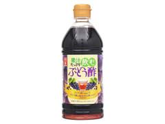 うちぼり 果汁たっぷり 飲むぶどう酢