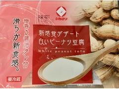 いわきり 新感覚デザート 白いピーナツ豆腐 袋200g