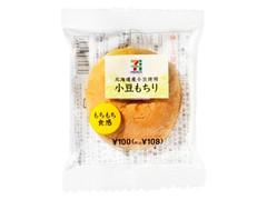 セブンプレミアム 小豆もちり 袋1個